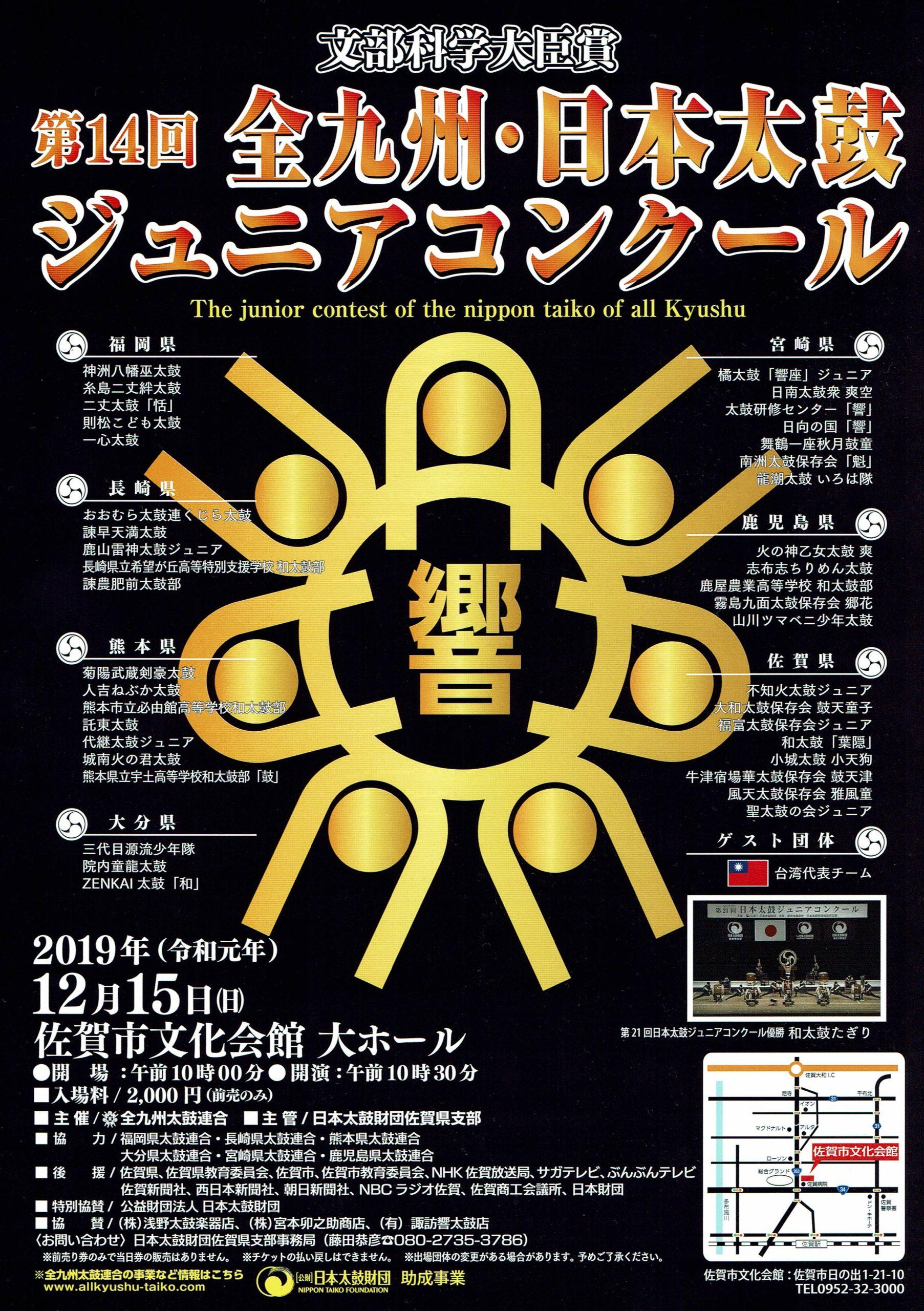第14回全九州・日本太鼓ジュニアコンクール
