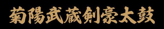菊陽武蔵剣豪太鼓 Official Website